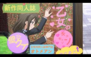 """ラブライブ!サンシャイン!!」第07話より 東京で梨子ちゃんが見つけた同人誌専門店""""オトメアン"""" どんなラインナップのお店なのか気になるところです(笑)"""