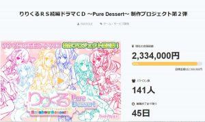 りりくるRS続編ドラマCD ~Pure Dessert~ 制作プロジェクト第2弾-スクショ-01