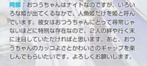 電撃PS Vol.662 「神獄塔 メアリスケルター2」インタビュー記事 阿部里果さん回答