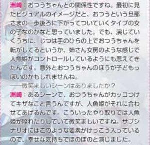 電撃PS Vol.662 「神獄塔 メアリスケルター2」インタビュー記事 洲崎綾さん回答