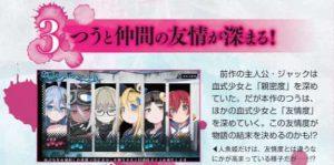 「電撃PlayStation 2018年6/14号 Vol.663」-メアリースケルター2記事-スクショ01