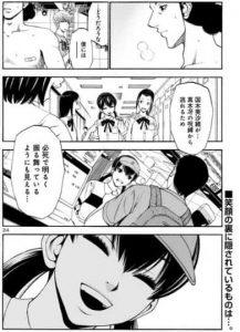 「サエイズム SecondSeason」24ページ